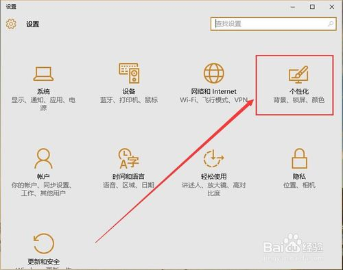 WIN10系统如何设置屏保