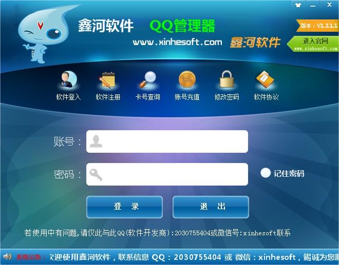QQ成员提取管理器