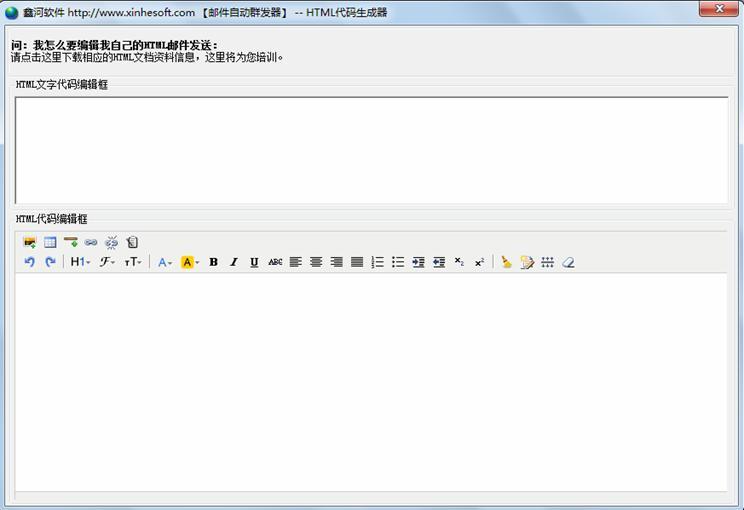 鑫河邮件自动群发器