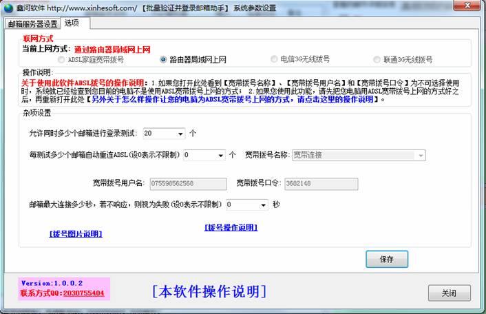 鑫河批量验证并登录助手